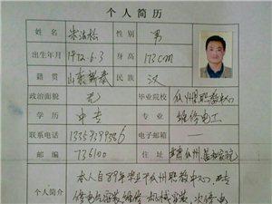 【帅男秀场】朱法松