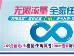 电信200M宽带免费送!