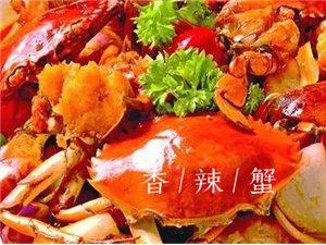南部首家香辣蟹