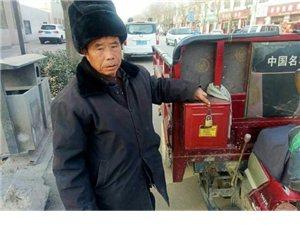 彬县老人三轮车储物柜被撬,5万多元果款丢失,盼找回