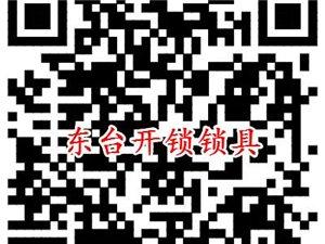 东台安信开锁公益行动