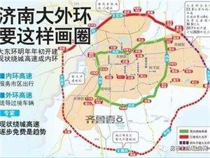 济南大东环确定年内开工――直接修到章丘