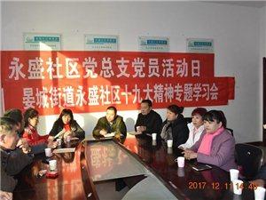 齐河县第二届公益年会筹备会。