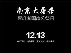 南京大屠杀死难者国家公祭日铭记历史,珍