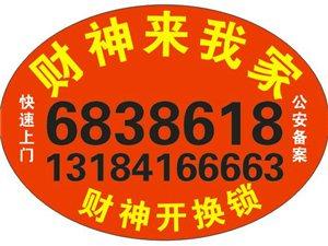 阳谷专业,快速,安全开锁公司