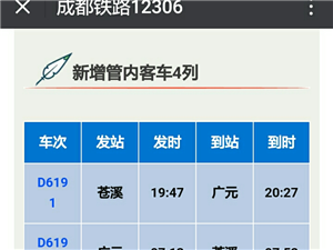 成都铁路12306官网确认新增苍溪始发列