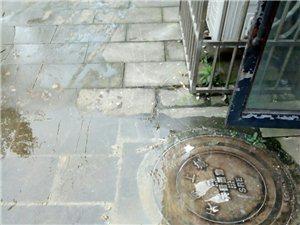 天�H上城的下水管道堵了三天了,污水�M流,