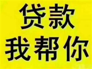 面向吕梁13县市放款:工资贷,退休贷,保