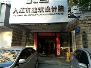 去九江设计院