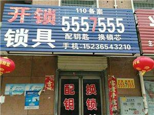 张氏开锁公司03725557555