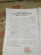 关于征求《山阳县甘沟口棚户区改造房屋征收