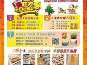 宝丰县锅圈食汇火锅烧烤食材超市,元旦开业