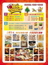 ���S�h�圈食�R火���烤食材超市,元旦�_�I
