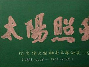 东荒诗团纪念毛泽东诞辰124周年诗词选