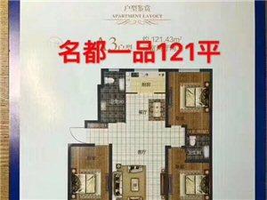 名都一品3室2厅2卫65万元