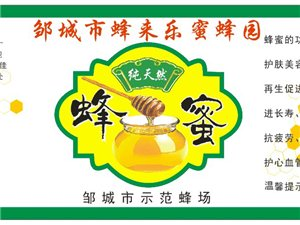 纯天然蜂蜜,每一滴都是原蜜,无添加