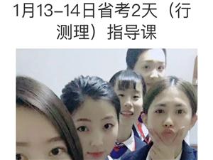 2018年1月13日,省考提前学(行测理科2天)