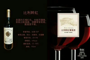法国原装原瓶进口红酒,可批发可零售,电话