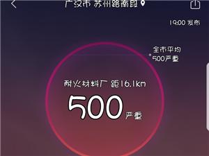 今天广汉的空气质量大家都留意了吗?政府不能用行政手段干预下吗??