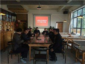 山阳县书法家协会2017年度工作总结会在本来山房召开