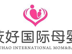 莜好国际母婴专业家政培训以及服务。