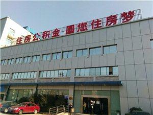 你知道蚌埠兰陵路住房公积舍办公楼吗?