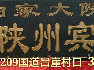 吃住赏好地方:陕州区吕崖老陕州宾馆美食城
