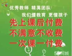 上門數學物理化學及作業輔導