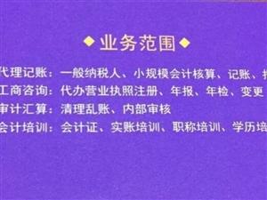 新郑龙湖注册公司、代理记账、注册商标