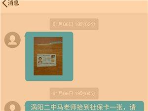 失物认领,有网友在亳州在线官网微信公众号