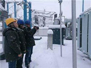 暴雪中,有光明、有温暖、有美高梅注册供电人!