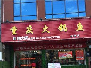 重庆自助火锅鱼
