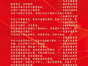 中公教育名師走心寄語完整版