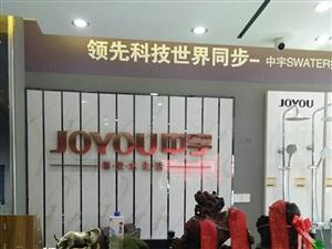 美高梅注册中宇卫浴志高厨电在国际商贸城欢迎您!