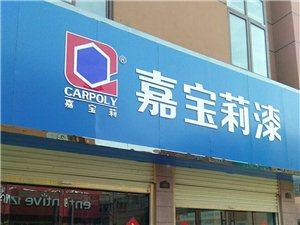 美高梅注册嘉宝莉漆友邦吊顶新店地址你知道了吗?