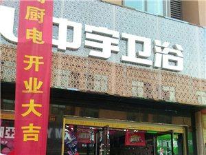 美高梅注册中宇卫浴志高橱电新店位于国际商贸城