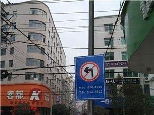 【重要公告】山阳南新街西城路路口车辆限时禁止左转车主请注意