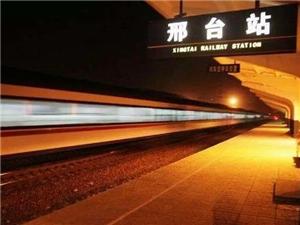 【春运期间将有20对临客途经邢台火车站】