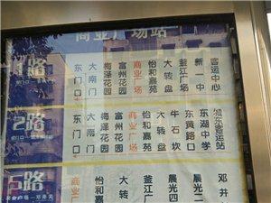 富顺公交站台