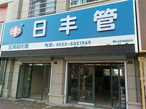 美高梅注册日丰管新店即将盛大开业!