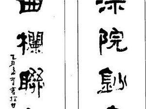 陕州区一位古稀老人的楹联情