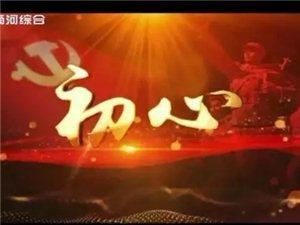 《初心》在济南电视台播出!今天还有两次重