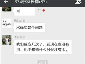 澳门新葡京官网二中停水问题