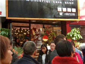 妙存蛋糕四店隆重开业,让美味绽放整个冬天!