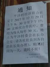 羡慕广州农村医保每人只要30元
