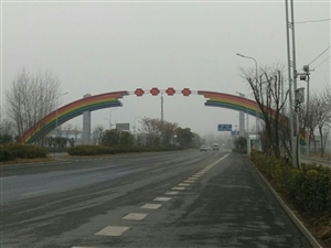 美高梅注册城南彩虹大道尽头对面的大路通向哪里?