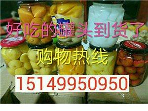 出售各�N口味水果罐�^