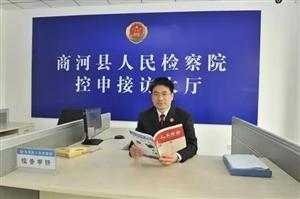 温情司法暖民心――商河县院积极开展国家司