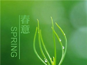 立春的传统习俗