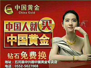特大喜讯!??中国黄金美高梅注册